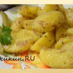 Пряный картофель — самое простое и вкусное блюдо