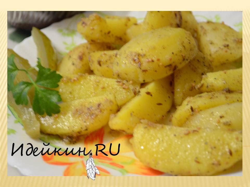 Пряный картофель