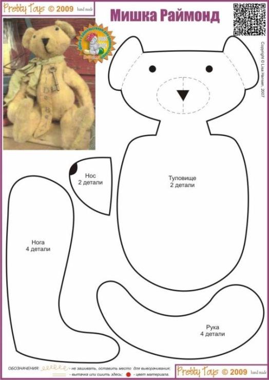 Мишка своими руками из ткани выкройки