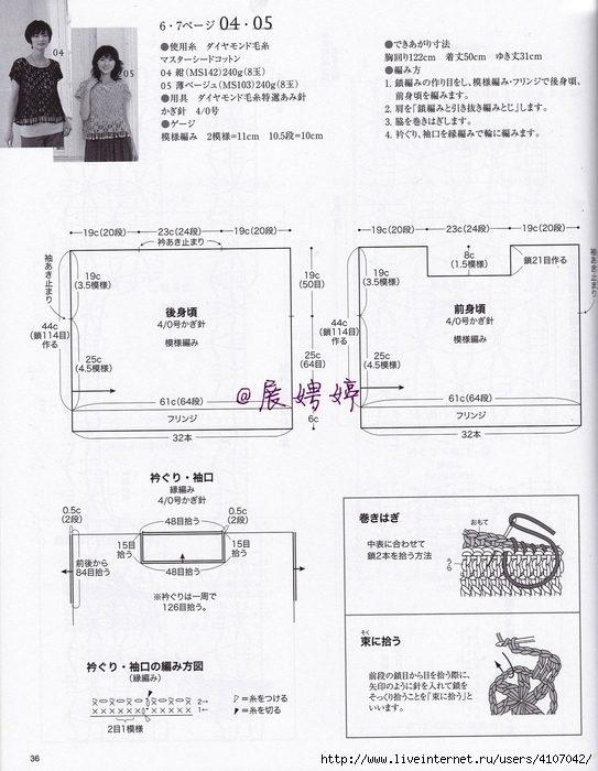 блузка крючком схемы и описание для женщин