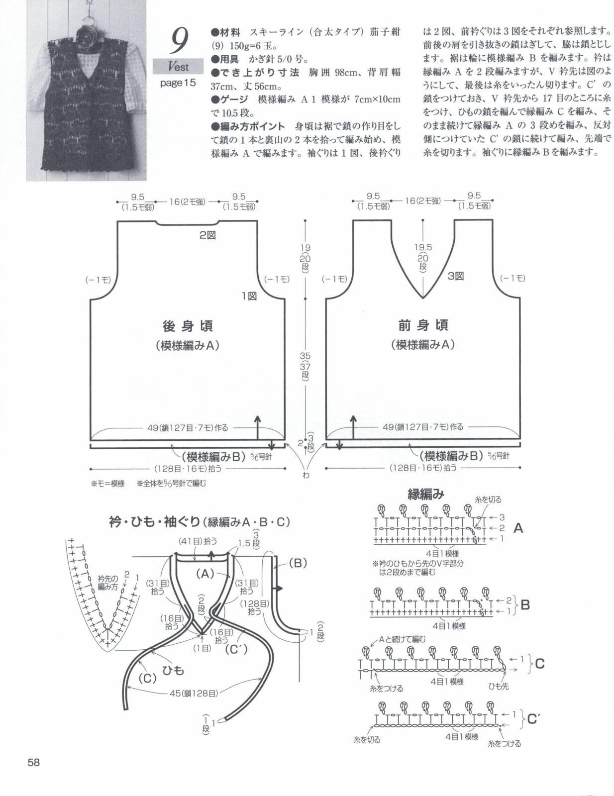 безрукавка крючком схема вязания