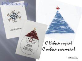 Новогодняя открытка вышитая пушистой пряжей