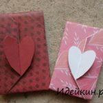 Подарочная упаковка своими руками из бумаги к дню Святого Валентина