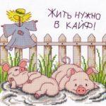 Прикольные свиньи символ 2019 года вышитые крестом